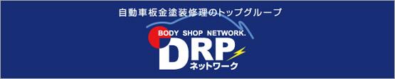 自動車鈑金塗装修理 DRPネットワーク